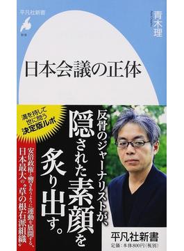 日本会議の正体(平凡社新書)