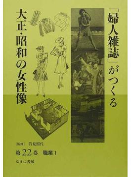 「婦人雑誌」がつくる大正・昭和の女性像 復刻 第22巻 職業 1