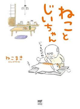 【全1-4セット】【電子限定フルカラー版】ねことじいちゃん(コミックエッセイ)