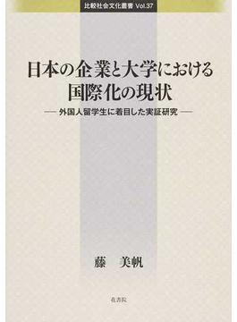 日本の企業と大学における国際化の現状 外国人留学生に着目した実証研究