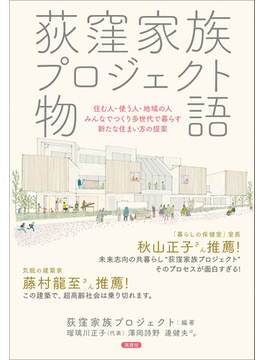 荻窪家族プロジェクト物語 住む人・使う人・地域の人みんなでつくり多世代で暮らす新たな住まい方の提案