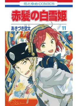 【11-15セット】赤髪の白雪姫(花とゆめコミックス)
