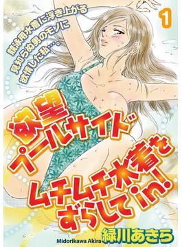 【1-5セット】欲望プールサイド ムチムチ水着をずらしてin!【分冊版】(リアルパラダイス)