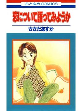 【全1-2セット】恋について語ってみようか(花とゆめコミックス)