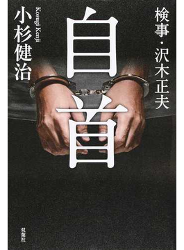 自首の通販/小杉健治 - 小説:ho...