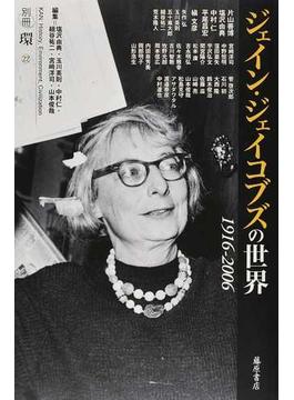 ジェイン・ジェイコブズの世界 1916−2006