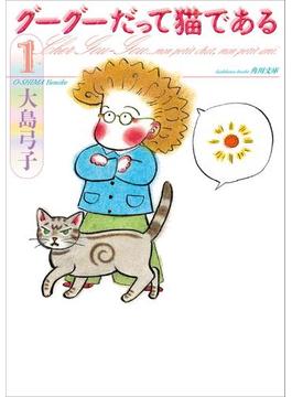 【1-5セット】グーグーだって猫である(角川文庫)
