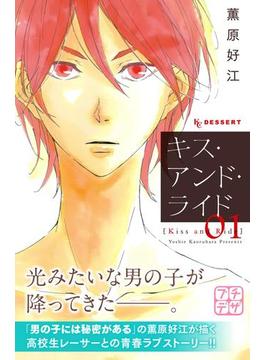 【1-5セット】キス・アンド・ライド プチデザ