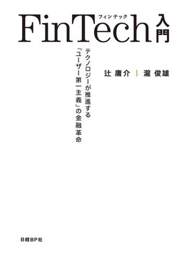 FinTech入門