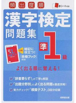 頻出度順漢字検定問題集準1級