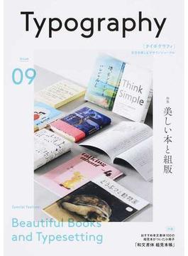 タイポグラフィ 文字を楽しむデザインジャーナル ISSUE09 特集美しい本と組版