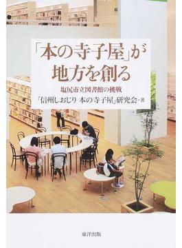 「本の寺子屋」が地方を創る 塩尻市立図書館の挑戦