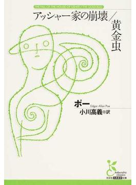 アッシャー家の崩壊/黄金虫(光文社古典新訳文庫)
