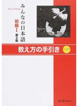 みんなの日本語初級Ⅰ第2版教え方の手引き