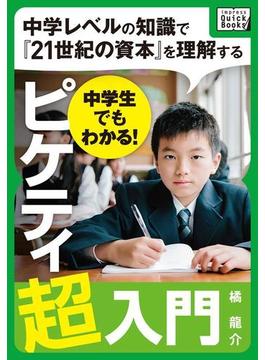 【期間限定価格】中学生でもわかる! ピケティ超入門(impress QuickBooks)