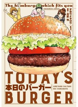 本日のバーガー 1巻