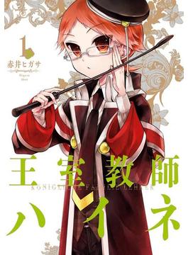 【1-5セット】王室教師ハイネ(Gファンタジーコミックス)