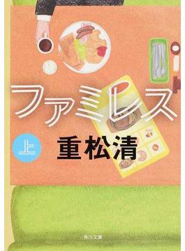 ファミレス 上(角川文庫)