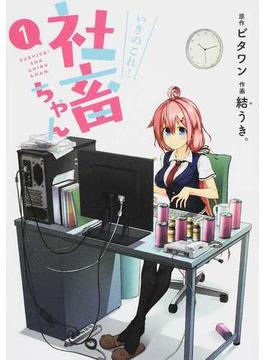 いきのこれ!社畜ちゃん 1 (電撃コミックスNEXT)(電撃コミックスNEXT)