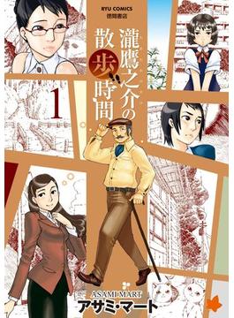 瀧鷹之介の散歩時間(1)