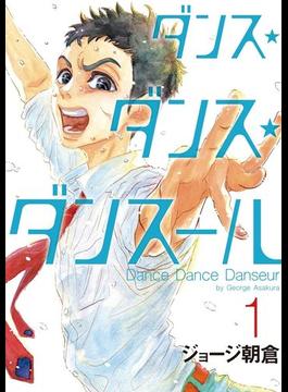 ダンス・ダンス・ダンスール 1