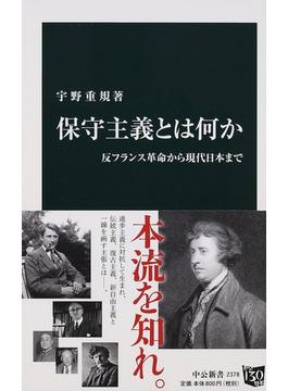 保守主義とは何か 反フランス革命から現代日本まで