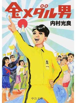 金メダル男(中公文庫)