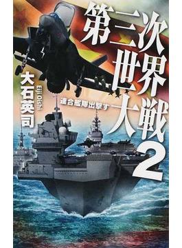 第三次世界大戦 2 連合艦隊出撃す(C★NOVELS)