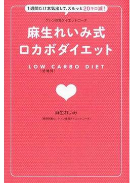 麻生れいみ式ロカボダイエット 1週間だけ本気出して、スルッと20キロ減!(美人開花シリーズ)
