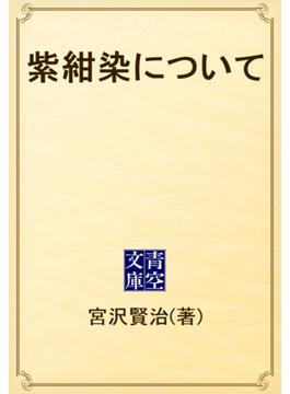 紫紺染について(青空文庫)