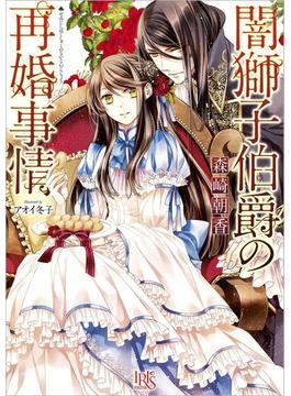 【全1-2セット】闇獅子伯爵の再婚事情(一迅社文庫アイリス)