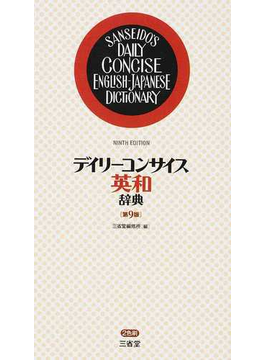 デイリーコンサイス英和辞典 第9版