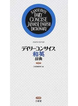デイリーコンサイス和英辞典 第8版