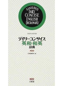 デイリーコンサイス英和・和英辞典 第8版