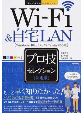Wi‐Fi & 自宅LANプロ技セレクション 決定版