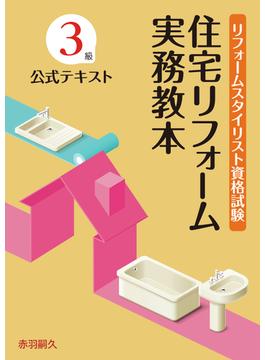 リフォームスタイリスト資格試験3級公式テキスト 住宅リフォーム実務教本