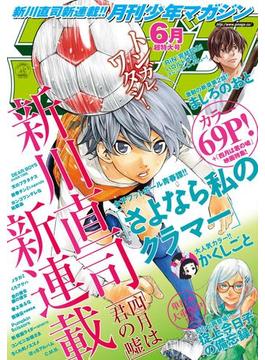 月刊少年マガジン 2016年6月号 [2016年5月6日発売]