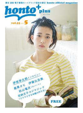 [無料]honto+(ホントプラス)vol.33 2016年5月号