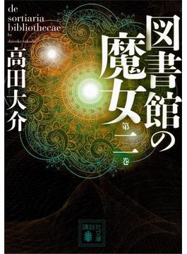 【期間限定価格】図書館の魔女 第二巻(講談社文庫)