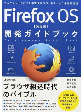 Firefox OS〈決定版〉開発ガイドブック コネクテッドデバイスの次世代プラットフォームを徹底詳説