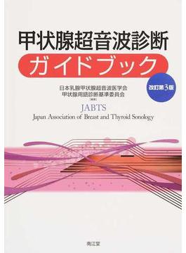 甲状腺超音波診断ガイドブック 改訂第3版