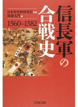 信長軍の合戦史 1560−1582