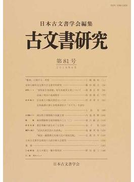古文書研究 第81号