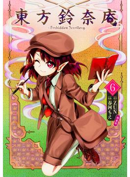 東方鈴奈庵 ~ Forbidden Scrollery.(6) 特装版(単行本コミックス)