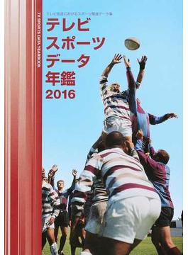 テレビスポーツデータ年鑑 テレビ放送におけるスポーツ関連データ集 2016