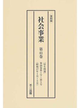 社会事業 復刻版 第41巻 『厚生問題』第26巻第1号〜第5号(昭和17年1月〜5月)