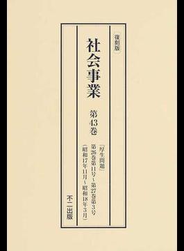 社会事業 復刻版 第43巻 『厚生問題』第26巻第11号〜第27巻第3号(昭和17年11月〜昭和18年3月)