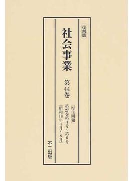 社会事業 復刻版 第44巻 『厚生問題』第27巻第4号〜第8号(昭和18年4月〜8月)