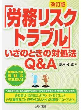 「労務リスク・トラブル」いざのときの対処法Q&A 改訂版