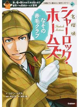 名探偵シャーロック・ホームズ なぞの赤毛クラブ 赤い髪の男だけが入れる会とは!?世界一の探偵ホームズ登場